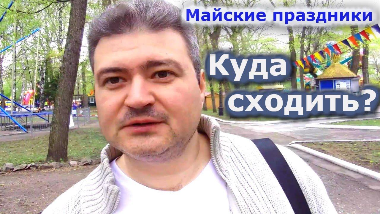 Куда сходить в первомайские праздники? | Риэлтор в Пензе Калинин Сергей