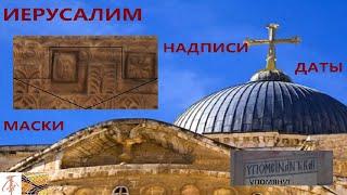 Иерусалим . Надписи и даты в Храме Воскресения .Энергетическая часовня  ДОхристианских времён .