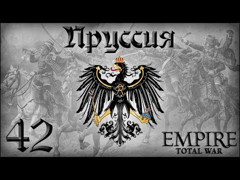 [Empire Total War] Пруссия (Мод Pirates Über Alles) №42