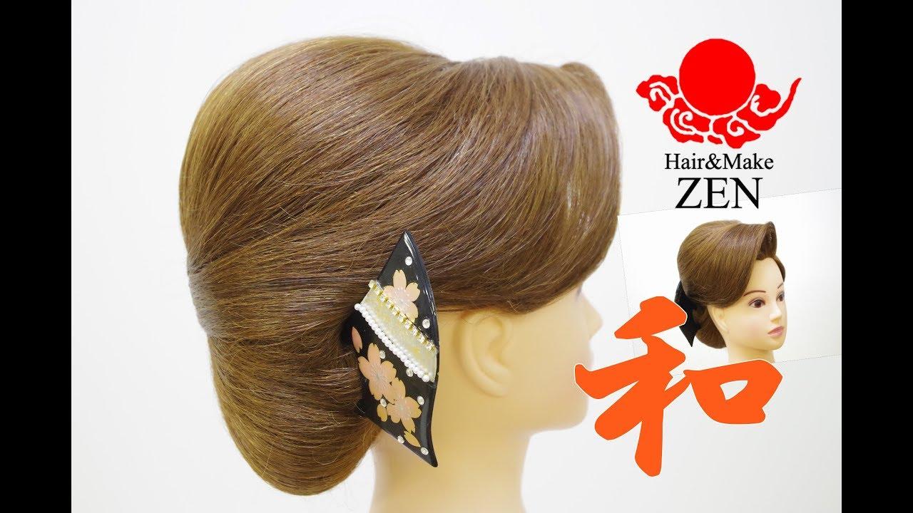下目の和髪の作り方 ZENヘアセット83 Japanese updo