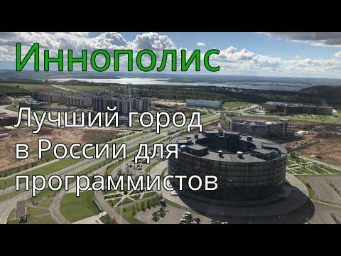 Иннополис - лучший город в России для программистов. Честный отзыв жителя