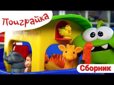 видео: Сборник Распаковка - Ам Ням и Игрушки для Малышей - Поиграйка