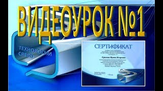 КРЕДО   Видеоурок 1