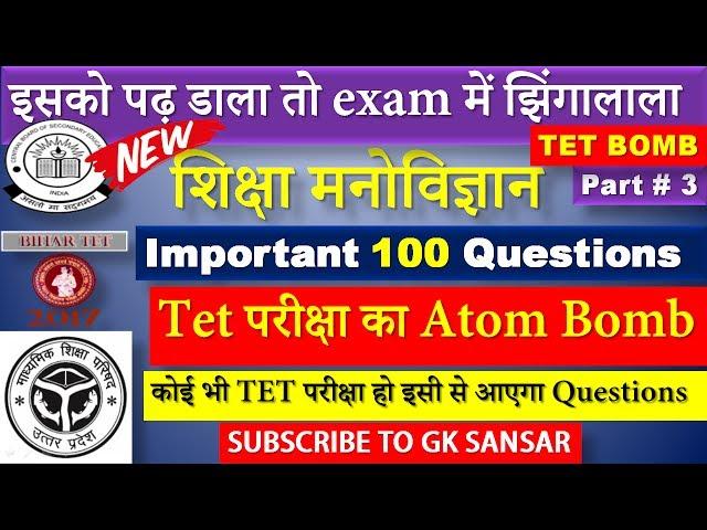 TET BOMB l शिक्षा मनोविज्ञान 100 प्रश्न  l Educational psychology top 100 Questions l PART -03l BTET