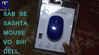 DELL WM126 quick look Wireless mouse full review and unboxing or price in India in Hindi