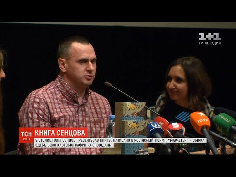 ТСН: У столиці Олег Сенцов презентував книжку, написану в російській в'язниці