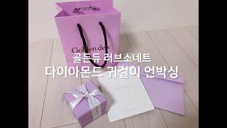 골든듀 (Golden …