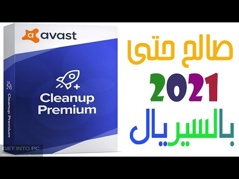 Avast Cleanup Premium   تحميل + تثبيت +تفعيل بالسيريال 2019