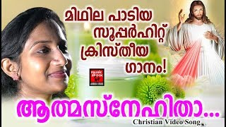 Athmasnehitha # Christian Devotional Songs Malayalam 2019 # Christian Video Song