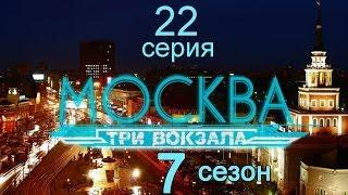 Москва Три вокзала 7 сезон 22 серия (Опасные игры)