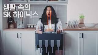 [생활속의 SK hynix] 전자레인지편 (15초 버전…