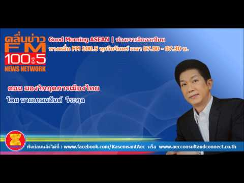 Good Morning ASEAN | ช่วงเจาะลึกอาเซียน ตอน วิกฤตการเมืองไทย
