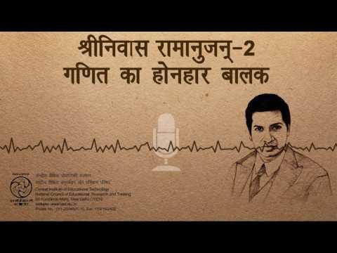 Ramanujan Bhag 2 - Ramanujan Aur Hardy