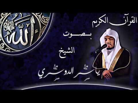 surat qaf yasser dossari