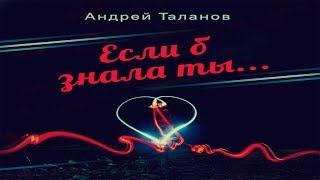 Gambar cover Андрей Таланов - Если б знала ты (ПРЕМЬЕРА 2019)