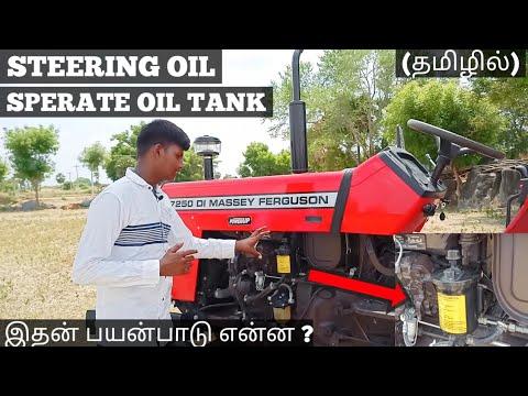 USES FOR STEERING OIL | SEPARATE OIL TANK USES IN TAMIL