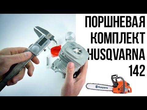 Поршневая группа (ЦПГ) Husqvarna 142 / Запчасти для бензопил - Подробные размеры