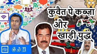 Invasion of Kuwait and Gulf War 1991. How and why Saddam Hussein went for war with USA ( Hindi )