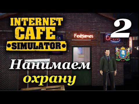 Internet Cafe Simulator ► Нанимаем охрану | Часть 2