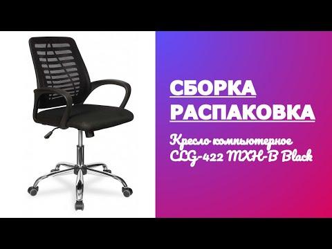 Обзор Кресло компьютерное CLG-422 MXH-B Black College Распаковка Сборка