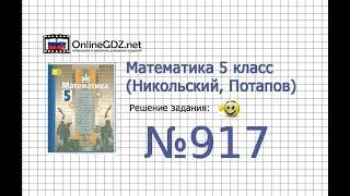 Задание №917 - Математика 5 класс (Никольский С.М., Потапов М.К.)