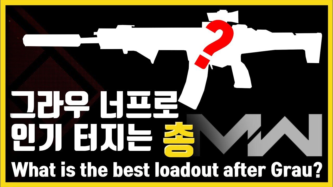 [콜오브 듀티 워존] 그라우 너프로 요즘 인기 급 상승 하는 총!_COD war zone [New patch]What is the best loadout after Grau?