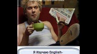 Я изучаю English.Международный Английский Язык . Начальный Курс. Урок №1. Ч.1