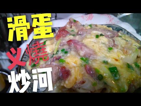 〈 職人吹水〉 滑蛋叉燒炒河粉 _中文字幕
