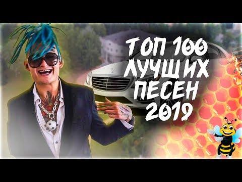 100 САМЫХ ЛУЧШИХ ПЕСЕН 2019 ГОДА ✔️ ПОПРОБУЙ НЕ ПОДПЕВАТЬ ЧЕЛЛЕНДЖ 🔥 ИХ ИЩУТ ВСЕ!