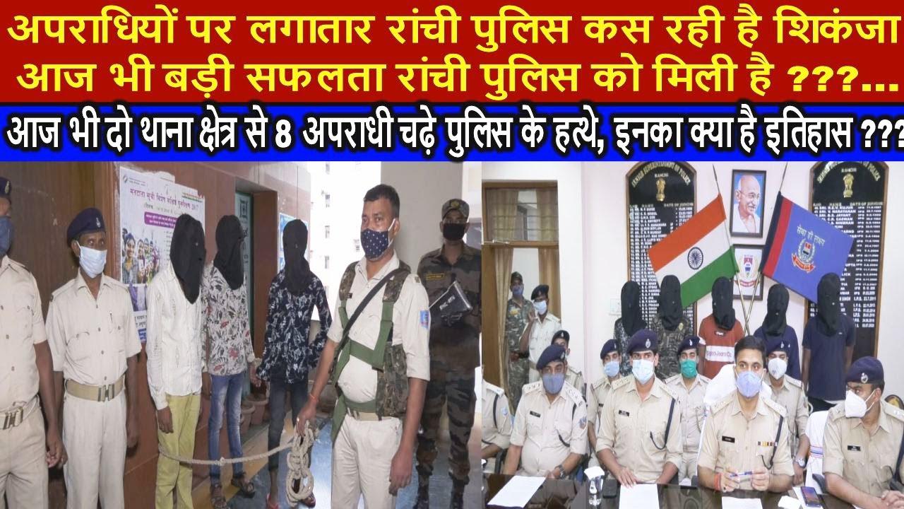 Ranchi News //रांची के SSP सुरेंद्र कुमार झा अपराधियों के पीछे पड़े हाथ धो कर कैसे   ???.....