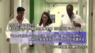Dr. Smith AHCC For HPV