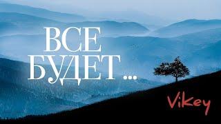 """Стихи """"Всё будет..."""" Ок Мельниковой, читает В.Корженевский (Vikey), 0+"""