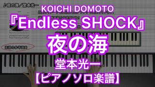 KOICHI DOMOTO『Endless SHOCK』劇中歌、堂本光一「夜の海」のピアノソ...