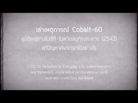 Cobalt-60 อุบัติเหตุทางรังสี จังหวัดสมุทรปราการ (2543)