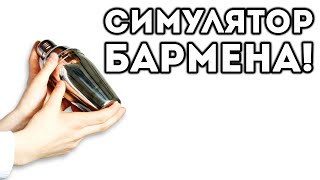 СИМУЛЯТОР БАРМЕНА!