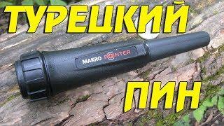 Турецкий пинпоинтер MAKRO POINTER - Честный обзор, тесты. Мой рейтинг 4 балла