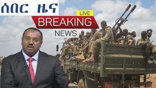 EBC Latest news special Ethiopian News | December. 20. 2018 ( ETV Live )