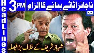 NAB decides to freeze Shehbaz Sharif's properties | Headlines 3 PM | 15 July 2019 | Dunya News