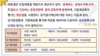 027.83회 전산세무1급-이론06.종합원가계산(평균법…