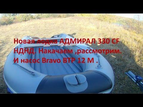 Новая лодка АДМИРАЛ 330 CF НДНД. Накачаем ,рассмотрим. Насос Bravo BTP 12 M