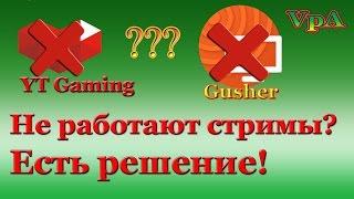 Не работает стрим из Gusher YT Gaming? Решение есть!