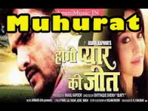 Hogi Pyar Ki Jeet - Khesari Laal Yadav - Udit Narayan - Song Recording & Muhurat Bhojpuri Film !!!