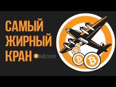 НОВЫЙ ЖИРНЫЙ #Bitcoin КРАН! Заработок без вложений! С моментальным выводом на FaucetPay!