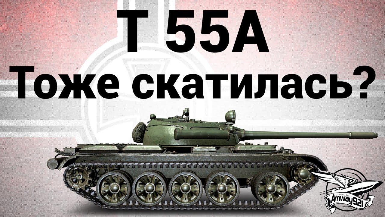 T 55A - Тоже скатилась? - Гайд