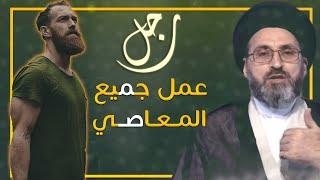 قصة الرجل الذي فعل كل السيئات التي لم تخطر على عقلك ثم تحول الى ...| السيد رشيد الحسيني