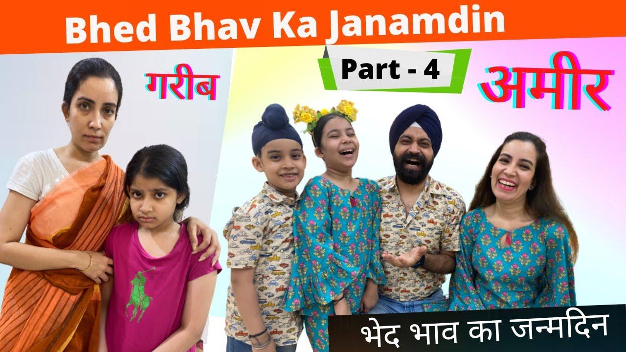 Bhed Bhav Ka Janamdin - Part - 4 | भेद भाव का जन्मदिन | Ramneek Singh 1313 | RS 1313 VLOGS