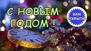 Поздравление на новый 2018 год. Приятное пожелание для всех.