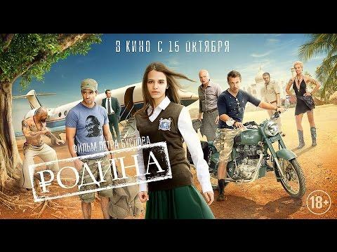 Родина - Трейлер 2015 (HD)