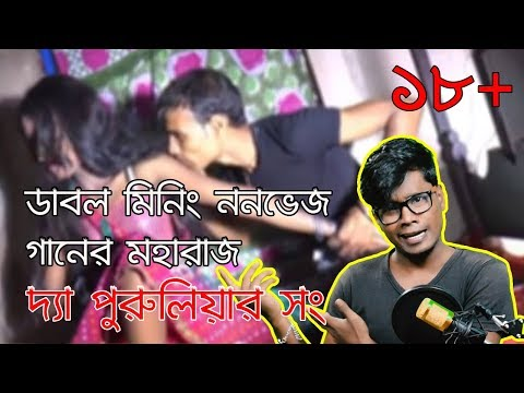 E Kemon Gaan ? Double Meaning Non Veg Purulia Video Songs | Bangla Funny Roast | KhilliBuzzChiru