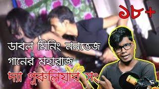 E Kemon Gaan ? Double Meaning Non Veg Purulia Video Songs | Bangla Funny Roast | KhilliBuzzChiru